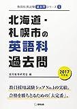 北海道・札幌市の英語科過去問 2017年度版 (教員採用試験過去問シリーズ)