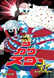 ザ・カゲスター Vol.3[DVD]