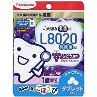 チュチュベビー L8020乳酸菌入タブレット ぶどう風味