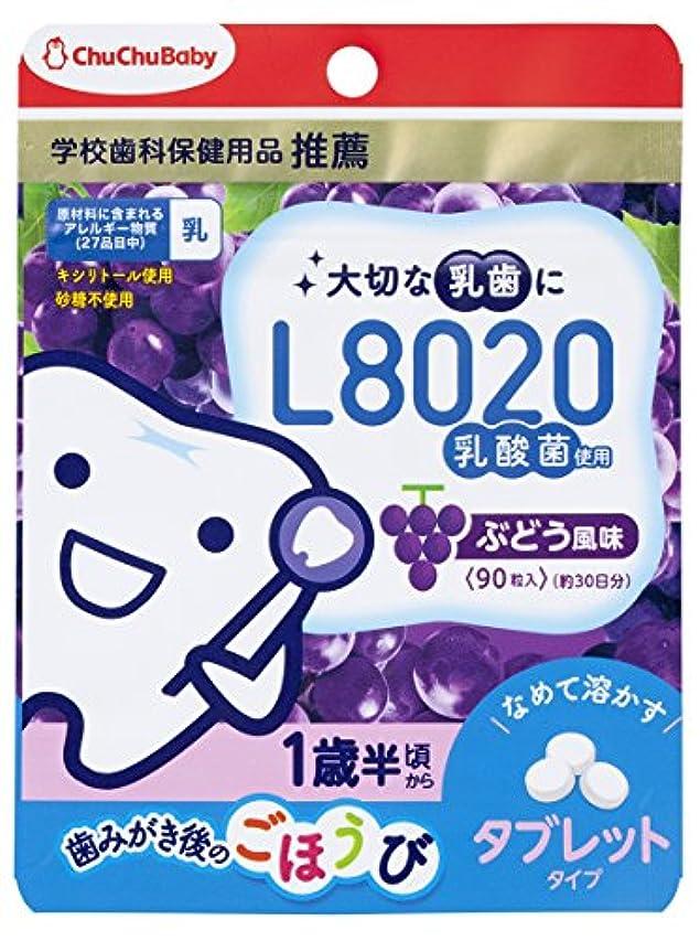 チュチュベビー L8020乳酸菌入タブレット ヨーグルトぶどう風味