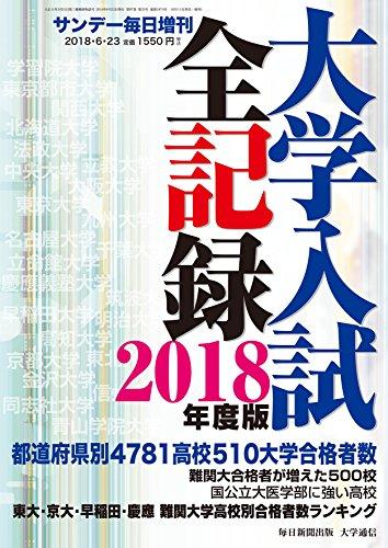 サンデー毎日増刊 大学入試全記録 2018年度版