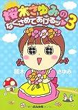 桜木さゆみのなぐさめてあげるッ (3) (ぶんか社コミックス)