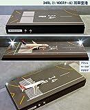 R2-L Roteiro空港模型 【滑走路】 (1/400スケール) (1/400 R2 34RL 羽田空港風)