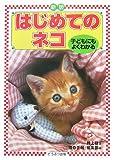 はじめてのネコ―子どもにもよくわかる