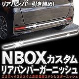N-BOX カスタム 専用 リアバンパーガーニッシュ 1P ステンレス製 NBOXカスタム