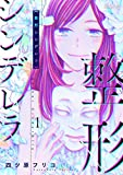 整形シンデレラ 1 (恋するソワレ)