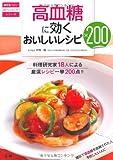 高血糖に効くおいしいレシピ200 (毎日食べたいおいしいレシピシリーズ)
