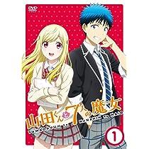 『山田くんと7人の魔女』 Vol.1 [DVD]