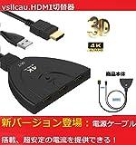 HDMI切替器 4K/2K  hdmi分配器 3入力1出力 1080P/3D対応 PC/Xbox/TV/ゲーム機など対応 補助電源付き