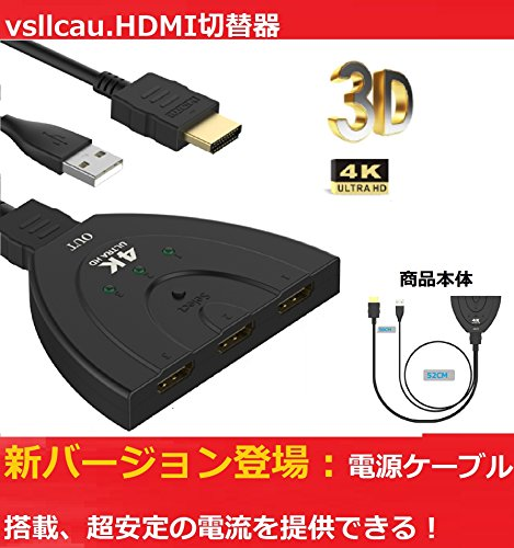 HDMI切替器 4K/2K hdmi分配器 3入力1出力 1080P/3D対応 PC/Xbox/TV/ゲーム機など対応 補助電...