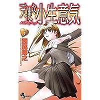 天使な小生意気(3) (少年サンデーコミックス)