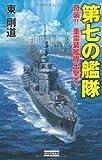 第七の艦隊—奇襲!!重雷装艦隊出撃す! (歴史群像新書)