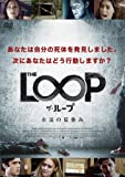 THE LOOP ザ・ループ ~永遠の夏休み~[DVD]