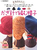 かぎ針で編む帽子