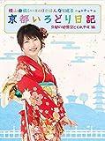 横山由依(AKB48)がはんなり巡る 京都いろどり日記 第2巻 「京都の絶景 見とくれやす」編 [DVD]