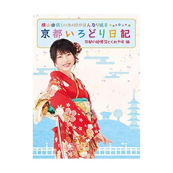 横山由依(AKB48)がはんなり巡る 京都いろど...の商品画像