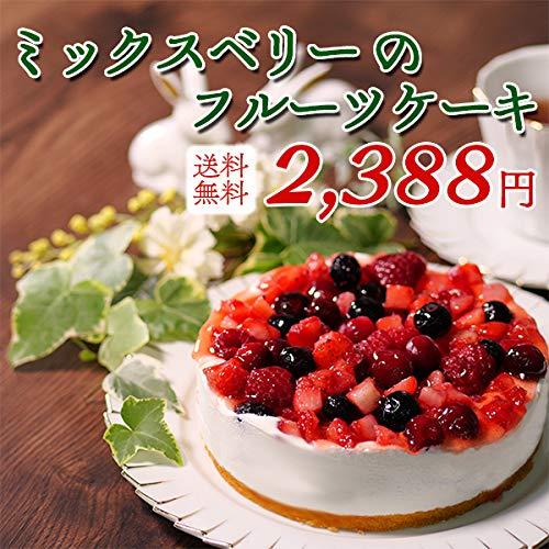 送料無料 ホールケーキ 誕生日ケーキ バースデーケーキ ミッ...