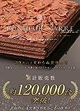 誕生日ケーキ バースデーケーキ チョコレートケーキ[凍]ボヌール・カレ 誕生日 ケーキ ギフト チョコレート【13時までのご注文で即日出荷可能】