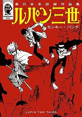 ルパン三世 単行本未収録作品集 (アクションコミックス)
