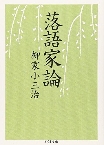 落語家論 (ちくま文庫)