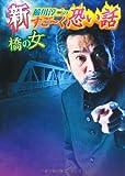 新 稲川淳二のすごーく恐い話 橋の女 (リイド文庫)