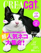 CREA Due Cat 超人気ネコ大集合!