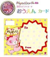 ジュエルペット ジュエルマジカルレターペン 別売りギフトカード おうえんカード