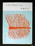 ゴメスの名はゴメス (1964年) (角川文庫)