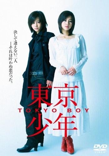 東京少年 (デラックス版) [DVD]