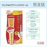 【クラシエ】肌美精 リフト保湿リンクルパッククリーム 30g