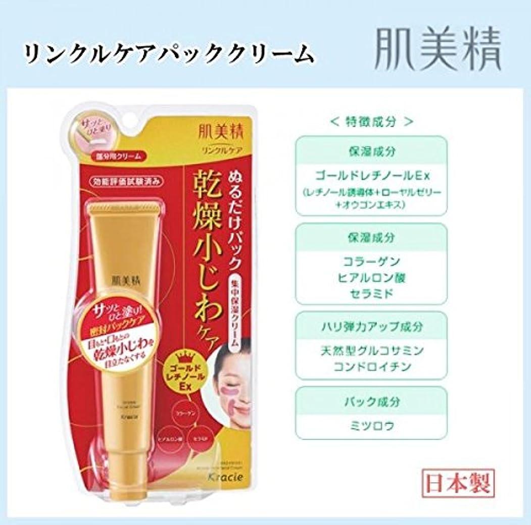 生産的習字ちょっと待って【クラシエ】肌美精 リフト保湿リンクルパッククリーム 30g