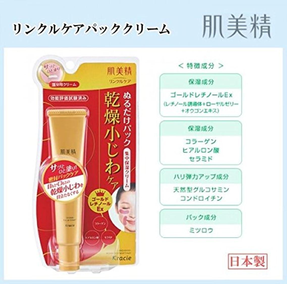 活気づく同様の生き残り【クラシエ】肌美精 リフト保湿リンクルパッククリーム 30g