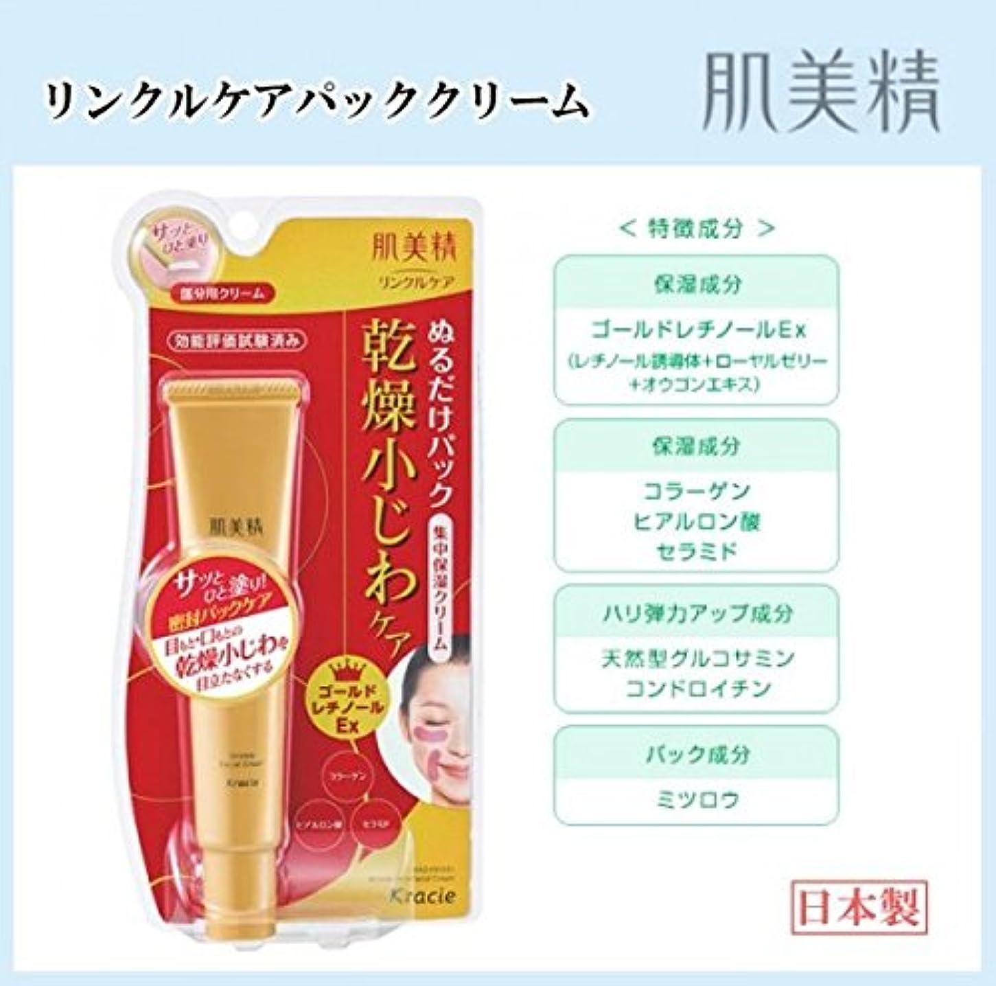騒々しいムスチャート【クラシエ】肌美精 リフト保湿リンクルパッククリーム 30g