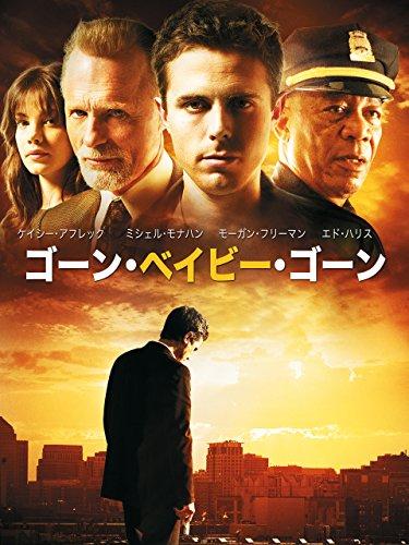ゴーン・ベイビー・ゴーン (字幕版)