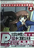 有限会社コボルト私立探偵社 2 (角川コミックス ドラゴンJr. 109-2)