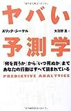 ヤバい予測学 ― 「何を買うか」から「いつ死ぬか」まであなたの行動はすべて読まれている