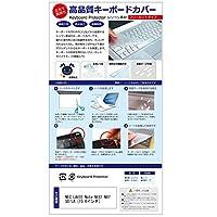メディアカバーマーケット NEC LAVIE Note NEXT NX750/LA [15.6インチ(1920x1080)]機種で使える【シリコンキーボードカバー フリーカットタイプ】