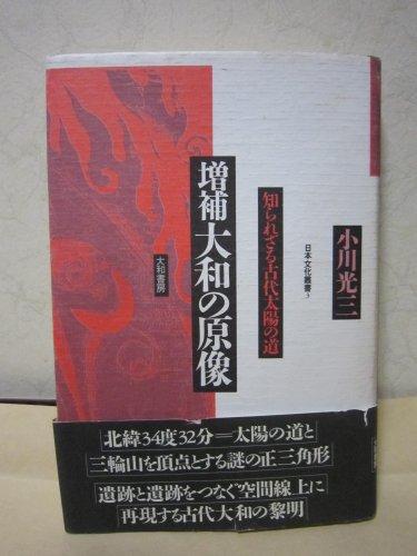 大和の原像―知られざる古代太陽の道 (日本文化叢書 (3))の詳細を見る