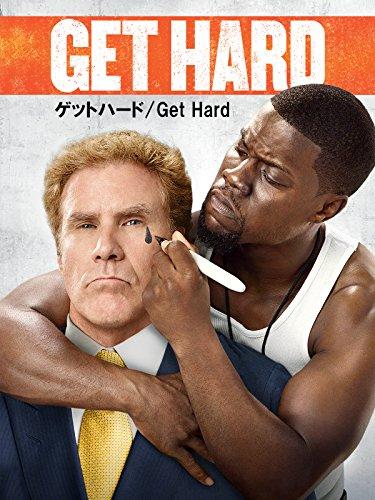 ゲットハード/Get Hard(字幕版)