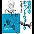 吉祥寺キャットウォーク 2 (ビームコミックス)