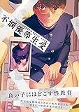 コミックス / たらつみジョン のシリーズ情報を見る