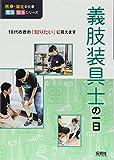 義肢装具士の一日 (医療・福祉の仕事見る知るシリーズ)