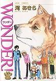 WONDER! 2 (ジュールコミックス)
