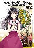 アクセル・ワールド/デュラル マギサ・ガーデン06 (電撃コミックス)