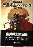 死霊塔主ジマ・ディンゴ (ハヤカワ文庫JA―大魔界 5)