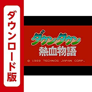 ダウンタウン熱血物語 [3DSで遊べるファミリーコンピュータソフト][オンラインコード]