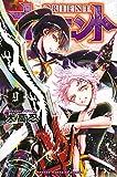 オリエント(9) (講談社コミックス)