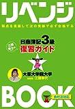 リベンジブック日商簿記3級復習ガイド (とりい書房の負けてたまるかシリーズ)