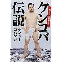 ケンコバ伝説 (よしもと文庫)