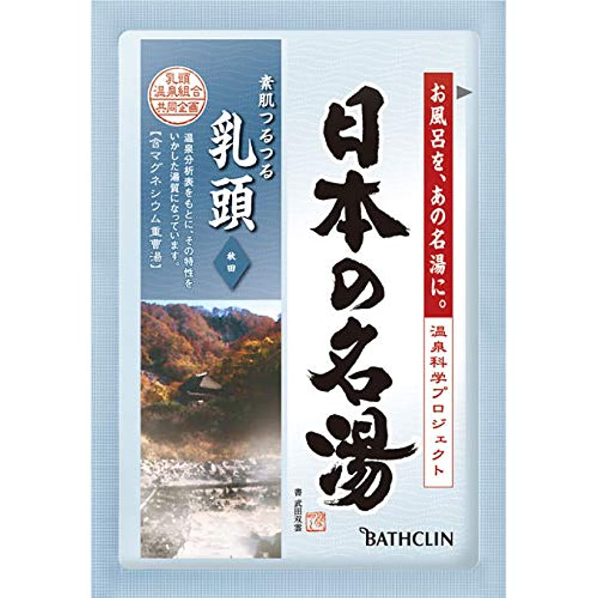 整理するステレオ虐待バスクリン 日本の名湯 乳頭 30g (医薬部外品)